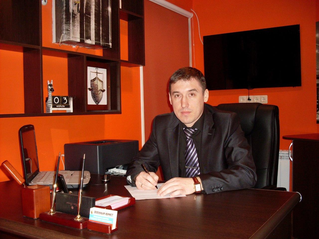 военный юрист москва